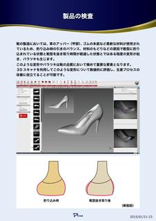 IFFパネル_03.jpg