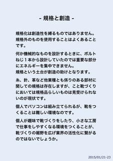IFFパネル_05補足.jpg